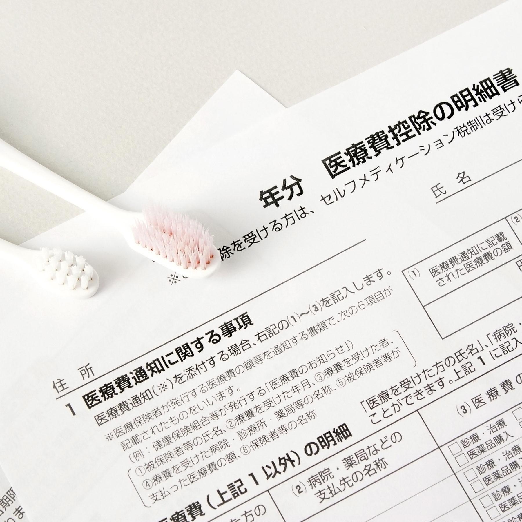 書類 確定 必要 控除 医療 申告 費